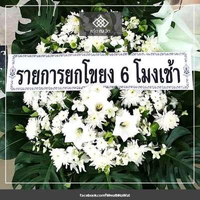 พวงหรีดดอกไม้สด รายการยกโขยง 6 โมงเช้า ณ วัดเกิดการอุดม จังหวัดปทุมธานี