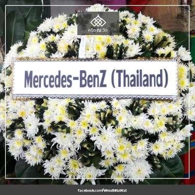 พวงหรีดดอกไม้สด Mercedes-Benz (Thailand) ณ วัดนวลจันทร์ (วัดบางขวด) เขตบึงกุ่ม