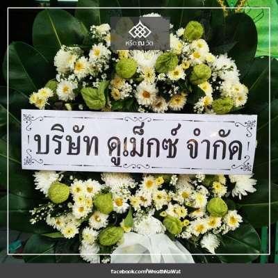 พวงหรีดดอกไม้สด บริษัท ดูเม็กซ์ จำกัด ณ วัดเวฬุราชิณ เขตธนบุรี