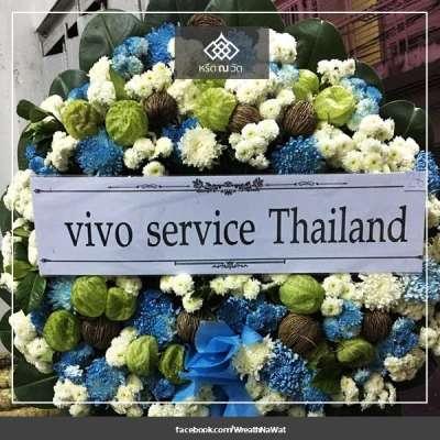 พวงหรีดดอกไม้สด vivo service Thailand ณ วัดธาตุทอง เขตวัฒนา