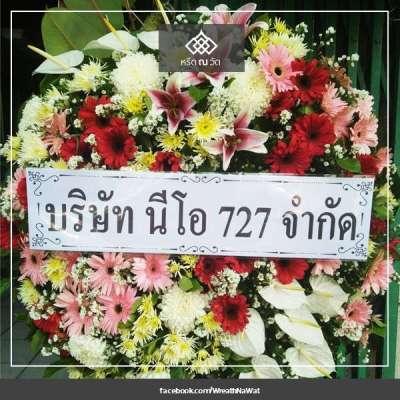 พวงหรีดดอกไม้สด บริษัท นีโอ 727 จำกัด ณ วัดเทพศิรินทราวาส เขตป้อมปราบศัตรูพ่าย