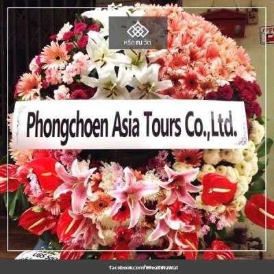พวงหรีดดอกไม้สด Phongchoen Asia Tours Co.,Ltd. ณ วัดธาตุทอง เขตวัฒนา