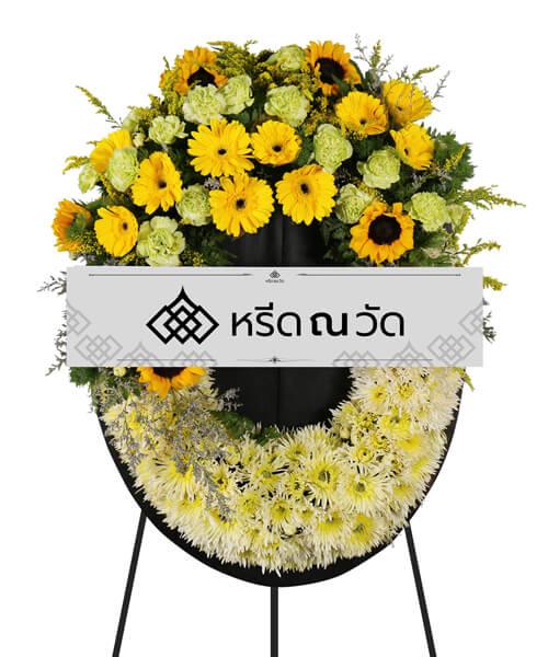 H001-พวงหรีดดอกไม้สด