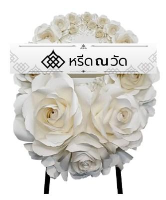 เปเอร์หรีด มีจุดเด่นคือดอกกุหลาบกระดาษสีขาว