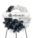 พวงหรีดกระดาษสีขาวรูปทรงดอกไม้ พร้อมหน้ากากอนามัยชนิดผ้าสีดำ