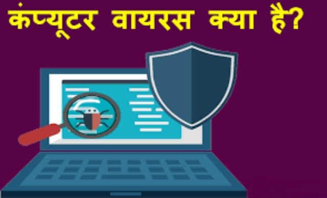 Computer Virus क्या है - what is computer virus in hindi