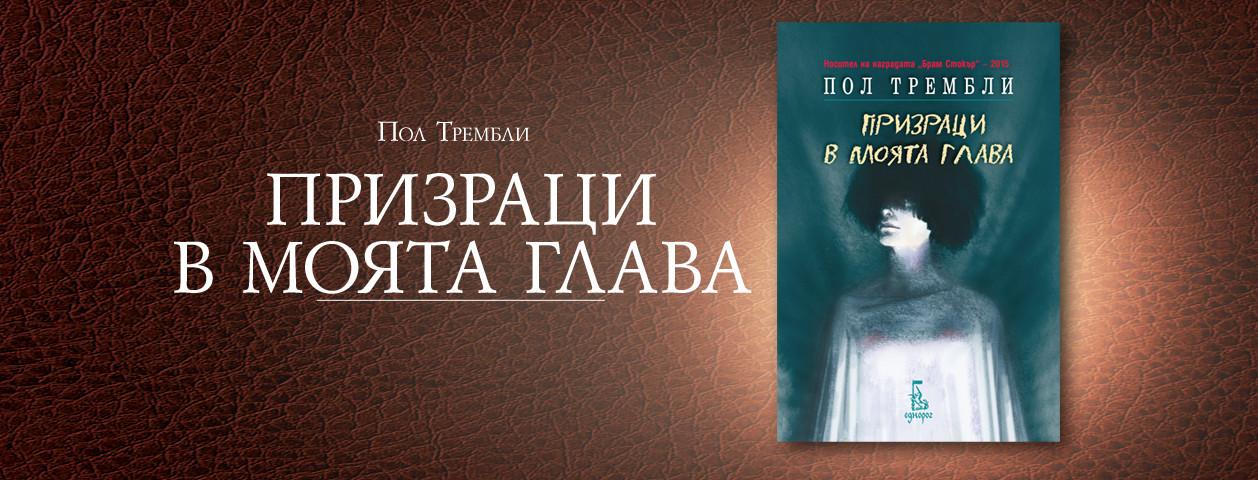 """""""Призраци в моята глава"""" –  Пол Трембли"""
