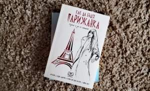 """Наръчник""""Как да бъдеш парижанка, където и да се намираш"""""""
