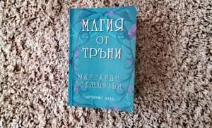 """""""Магия от тръни"""" от Маргарет Роджърсън"""