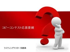 コピーコンテスト応募要綱copycontest_ouboyoukou