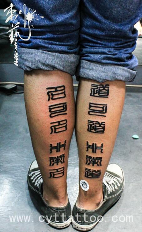 道可道 Dao De Jing Tattoo