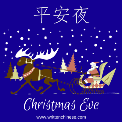 Christmas Eve in Chinese