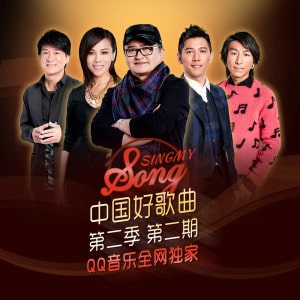 Chinese Game Show 中国好歌曲sing my song