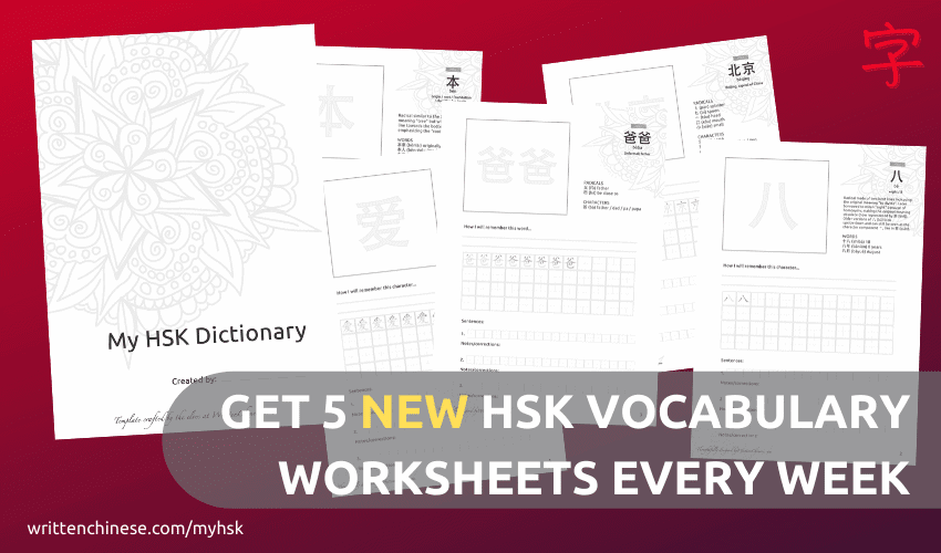 Get 5 HSK 1 worksheets to complete every week