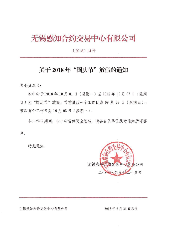 """關于2018年""""國慶節""""放假的通知—無錫感知合約交易中心"""