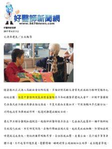 保惠中醫診所 – Comforter Chinese Medicine Clinic