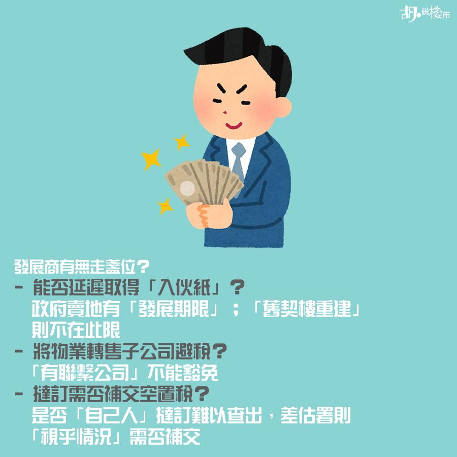 【空置稅實施】 發展商有無走盞位避稅? | 胡‧說樓市