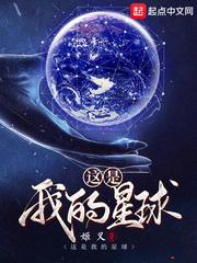 這是我的星球最新章節列表_這是我的星球無彈窗_無限小說網