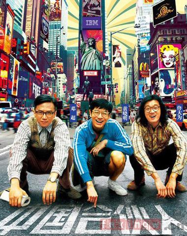 電影《中國合伙人》熱映 再掀80年代男士復古髮型風潮_男生髮型_2020髮型網