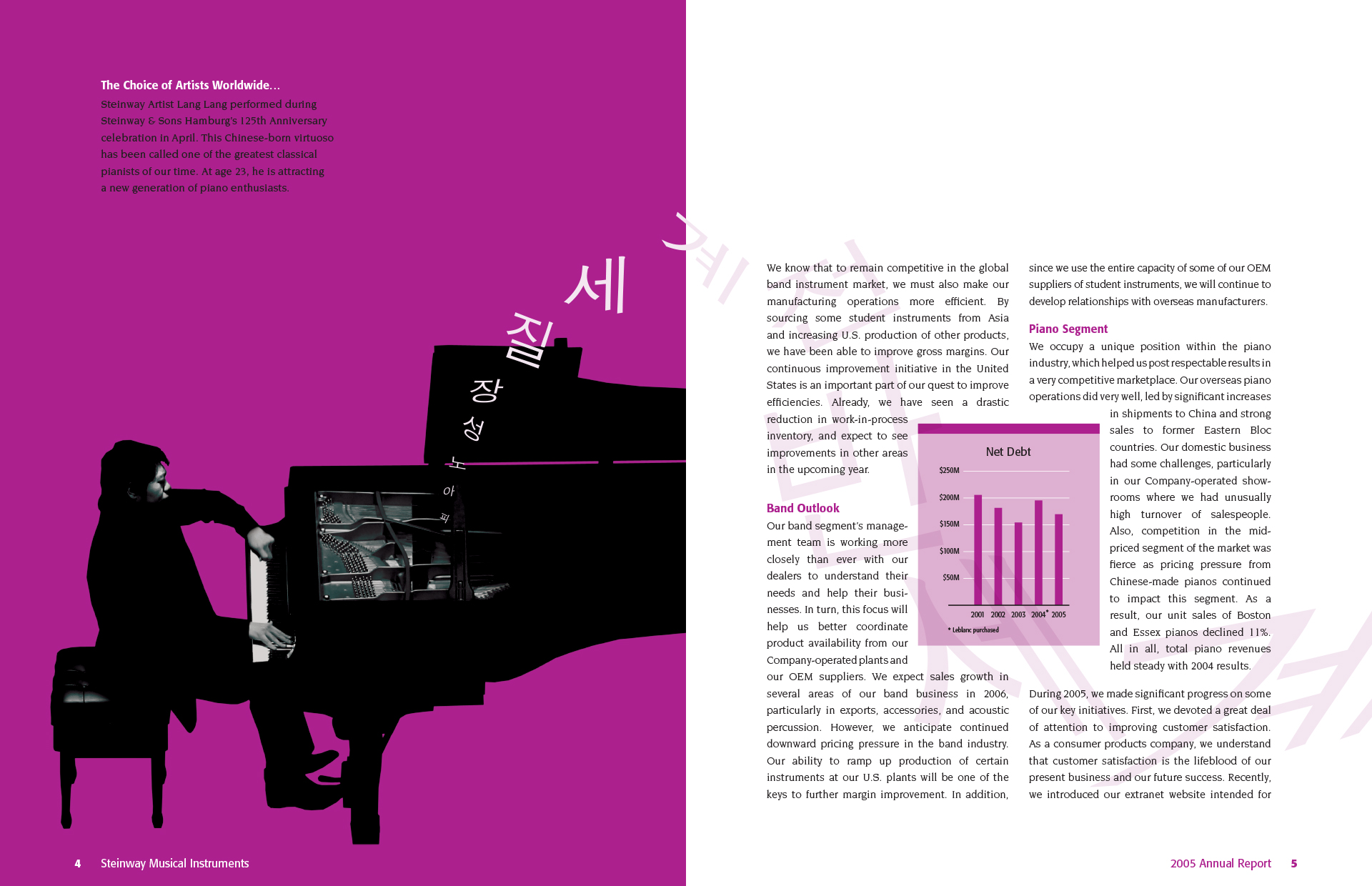 Steinway 2005 Annual Report