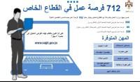 وزارة العمل تعلن عن 712 فرصة عمل للأردنيين في القطاع الخاص