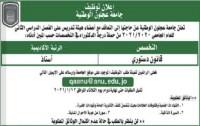 اعلان توظيف صادر عن جامعة عجلون الوطنية