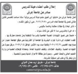 اعلان توظيف صادر عن جامعة جرش