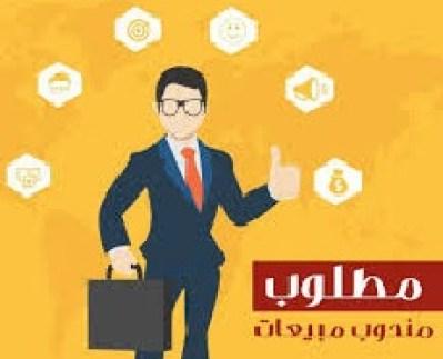 مندوبين مبيعات بالسعودية