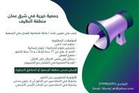 جمعية خيرية تبحث عن باحث او باحثة
