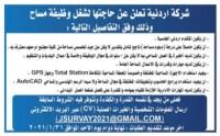 شركة اردنية تعلن عن حاجتها لشغل وظيفة مساح