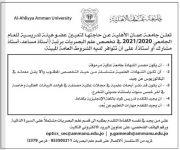 إعلان توظيف صادر عن جامعة عمان الأهلية