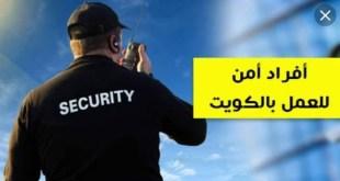 وظائف أمن في الكويت