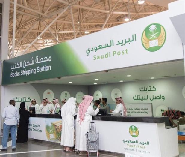 وظائف ادارية بالبريد السعودي