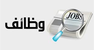 وظائف الرياض اليوم