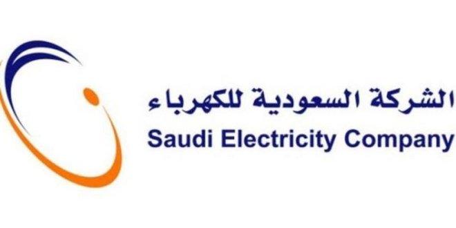 وظائف فى الشركة السعودية للكهرباء