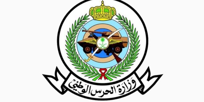 وظائف عسكرية فى الشؤون الصحية بالحرس الوطني