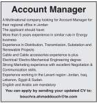 مطلوب مدير حساب للعمل لدى شركة متعددة الجنسيات