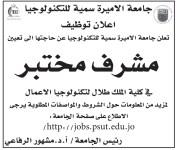 مطلوب مشرف مختبر للعمل لدى جامعة الأميرة سمية