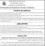 إعلان توظيف صادر عن السفارة الإسبانية