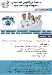 إعلان توظيف صادر عن مستشفى العيون التخصصي