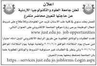 إعلان توظيف صادر عن جامعة العلوم والتكنولوجيا