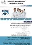 وظائف شاغرة مميزة لدى مستشفى العيون التخصصي