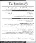 إعلان توظيف صادر عن جامعة الزيتونة