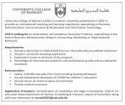 إعلان توظيف صادر عن كلية البحرين الجامعية