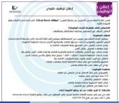 إعلان توظيف صادر عن نقابة المهندسين الأردنيين