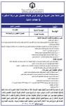 إعلان توظيف صادر عن جامعة عمان العربية