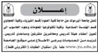 إعلان توظيف صادر عن جامعة اليرموك