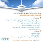 يعلن مختبر بيولاب الطبّي عن فتح باب التوظيف في مطار الملكة علياء الدولي
