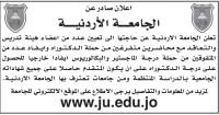 إعلان توظيف صادر عن الجامعة الأردنية