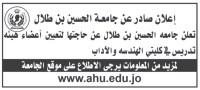 إعلان توظيف صادر عن جامعة الحسين بن طلال
